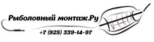 Интернет магазин Рыболовный монтаж.Ру